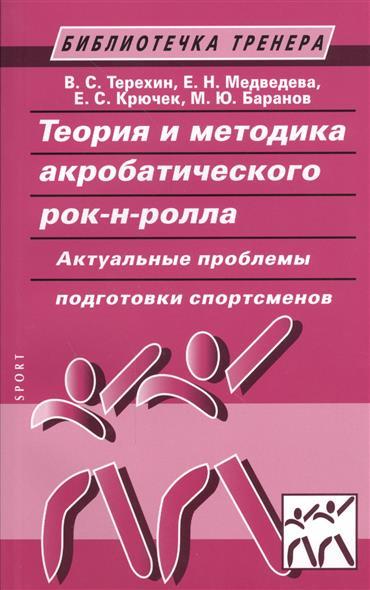 Терехин В., Медведева Е., Крючек Е., Баранов М. Теория и методика акробатического рок-н-ролла. Актуальные проблемы подготовки спортсменов. 2-е издание, исправленное и дополненное айгнер м комбинаторная теория