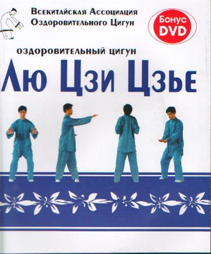 Порогер Г.(пер) Оздоровительный цигун Лю Цзи Цзье