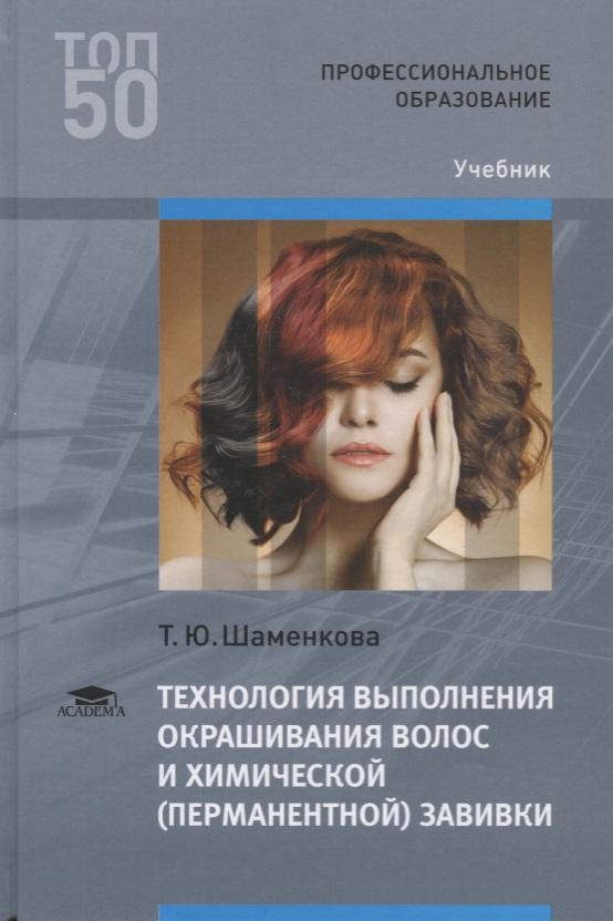 Технология выполнения окрашивания волос и химической (перманентной) завивки