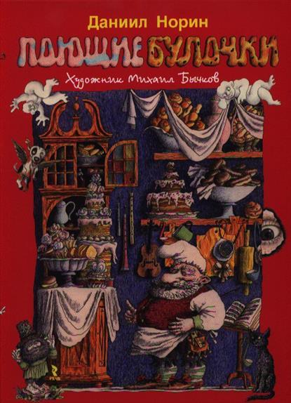 Норин Д. Поющие булочки. Маленькие сказки и истории поющие кости тайны д эрбле