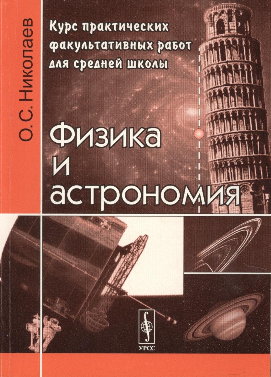 Николаев О.: Физика и астрономия. Курс практических факультативных работ для средней школы