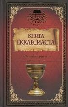 Книга Екклесиаста.