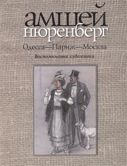 Нюренберг А. Одесса - Париж - Москва. Воспоминания художника