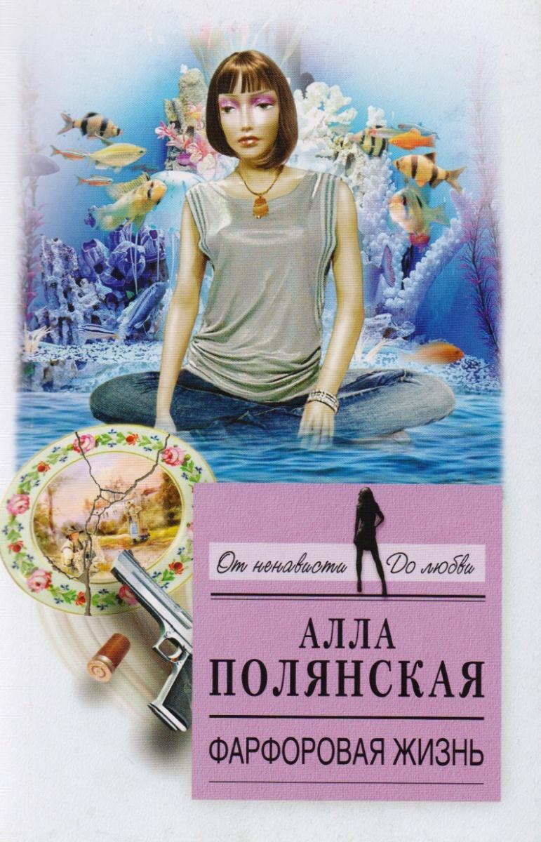 Полянская А. Фарфоровая жизнь фарфоровая память