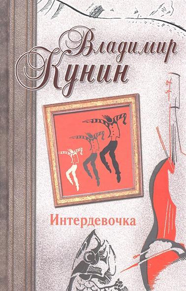 Интердевочка. Иванов и Рабинович, или