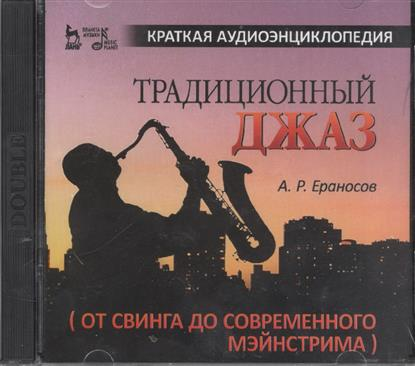 Традиционный джаз (от свинга до современного мэйнстрима) (+2 CD)