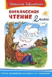 Внеклассное чтение 2 кл внеклассное чтение 1 класс