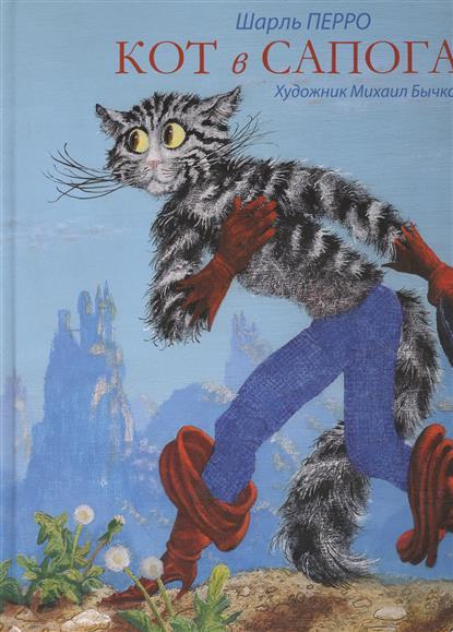Перро Ш. Волшебные сказки: Кот в сапогах. Мальчик-с-пальчик