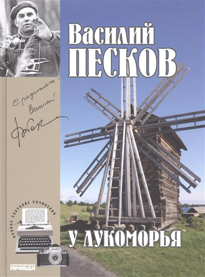 Песков В. Полное собрание сочинений. Том 6. 1967-1969. У Лукоморья