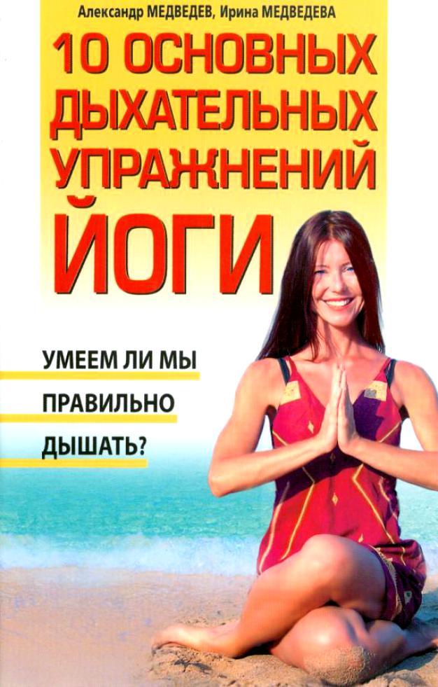 10 основных дыхательных упражнений йоги