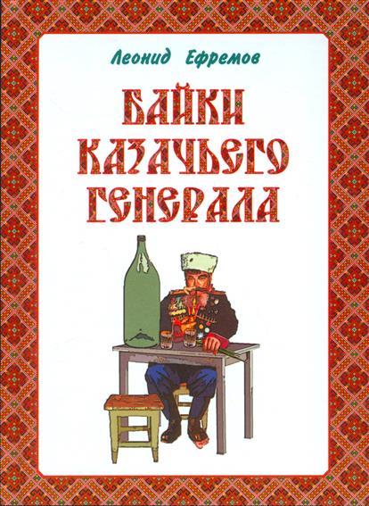 Ефремов Л. Байки казачьего генерала. Анакреонтический фарс-памфлет