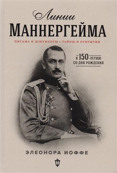 Иоффе Э. Линии Маннергейма: письма и документы, тайны и открытия