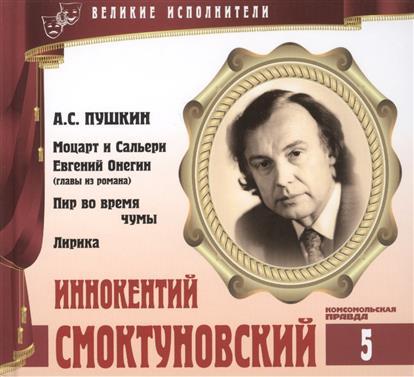Великие исполнители. Том 5. Иннокентий Смоктуновский (1925-1994). (+аудиокнига CD