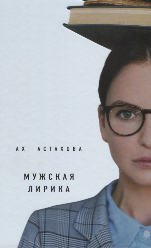 Астахова А. Ах Астахова. Мужская и женская лирика