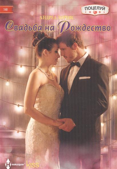 Лоренс А.: Свадьба на Рождество
