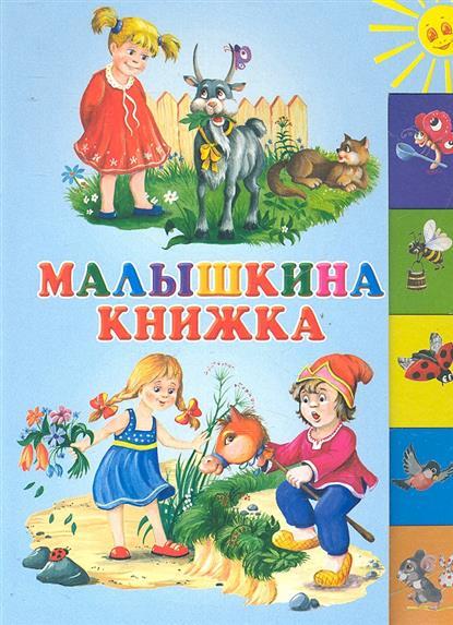Данкова Р.: Малышкина книжка
