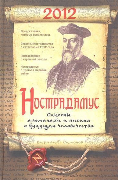 Нострадамус Сиксены альманахи и письма о будущем...