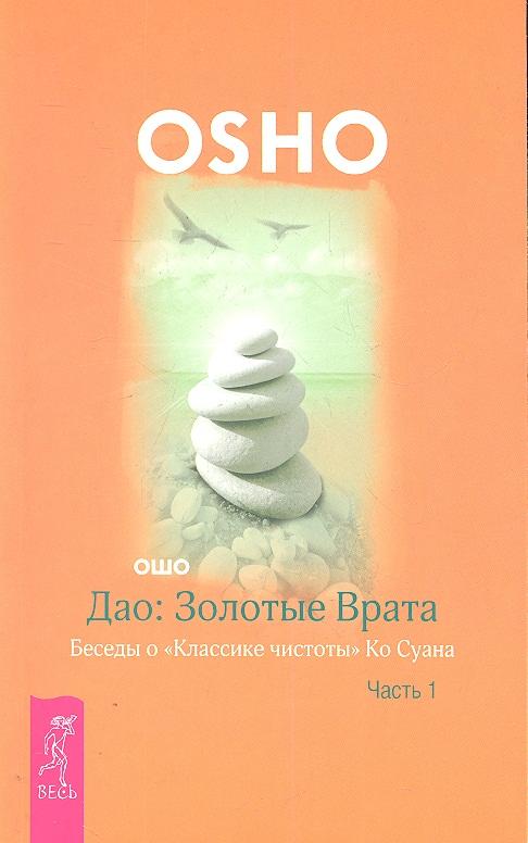 Ошо Дао: Золотые Врата. Беседы о Классике чистоты Ко Суана. Часть 1 духовные беседы 1 cd