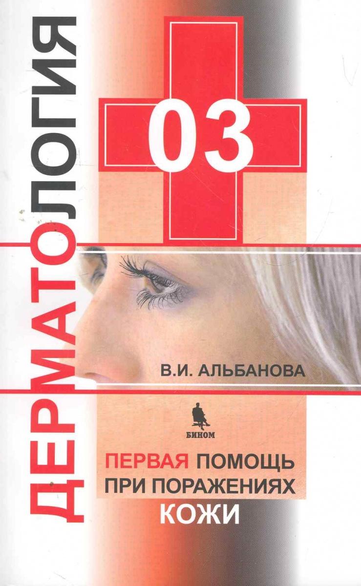 Альбанова В. 03 Дерматология Первая помощь при поражении кожи альбанова в 03 дерматология первая помощь при поражении кожи