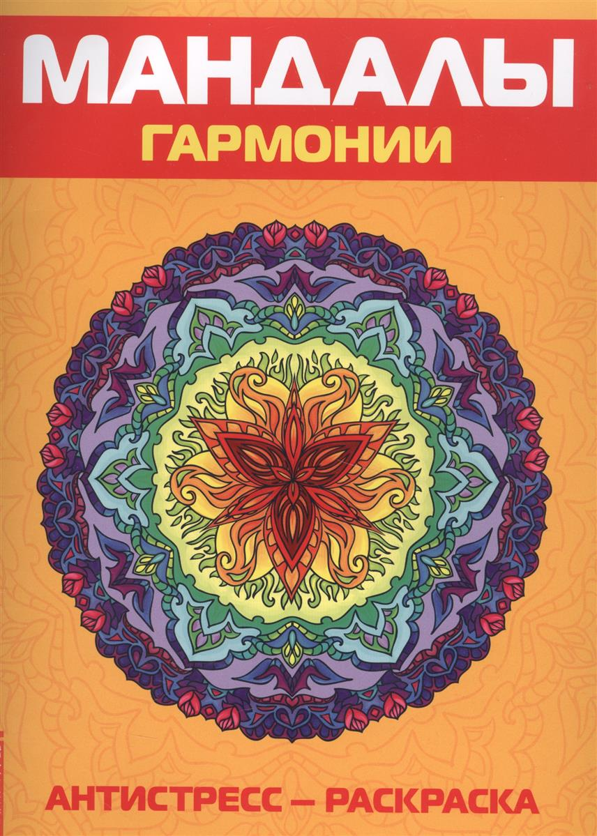 Мандалы гармонии. Антистресс-раскраска ISBN: 9785413014875