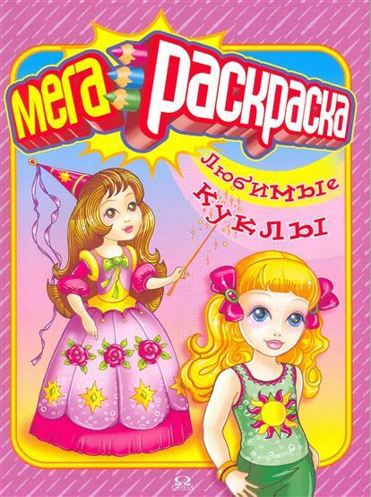 Беличенко И.: Мегараскраска Любимые куклы
