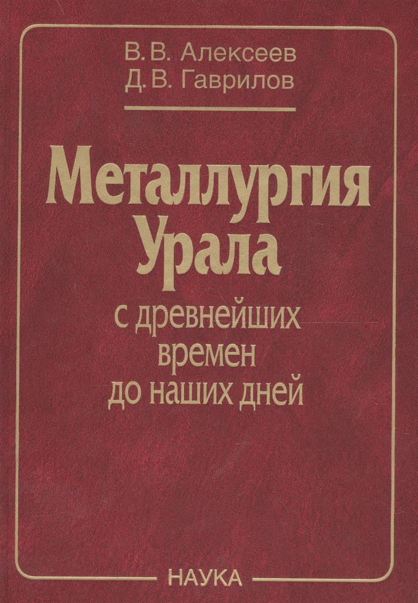 Алексеев В., Гаврилов Д. Металлургия Урала с древнейших времен до наших дней
