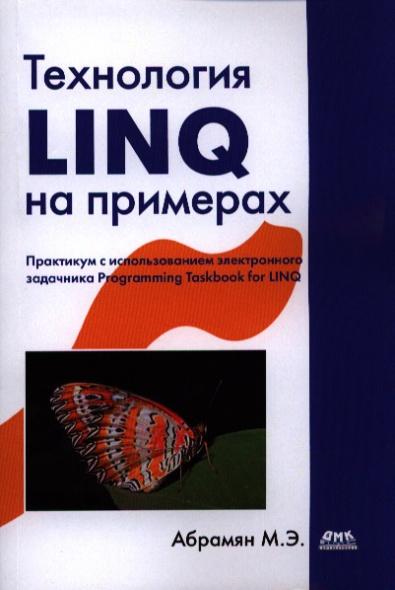 Абрамян М. Технологии LINQ на примерах. Практикум с использованием электронного задачника Progamming Taskbook for LINQ