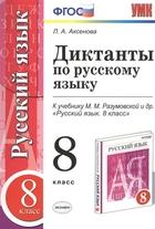 Диктанты по русскому языку. 8 класс. К учебнику М. М. Разумовской и др.