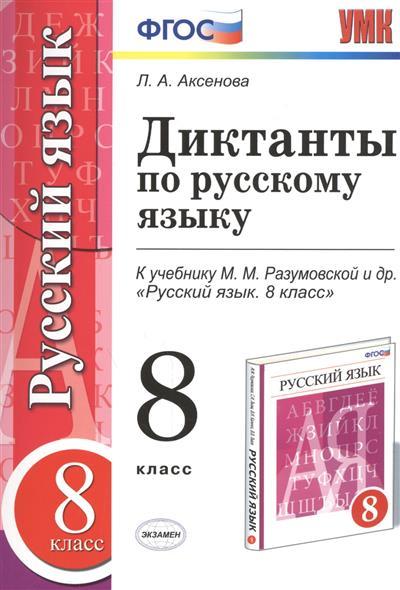 Аксенова Л.: Диктанты по русскому языку. 8 класс. К учебнику М. М. Разумовской и др.