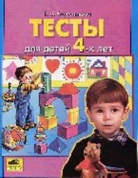 Колесникова Е. Тесты для детей 4 лет