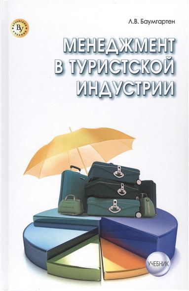 Менеджмент в туристской индустрии Учебник