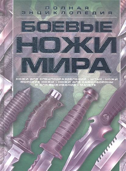 Боевые ножи мира Полная энциклопедия