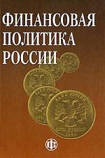 Набиев Р. Финансовая политика России