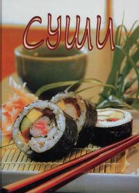 Суши суши