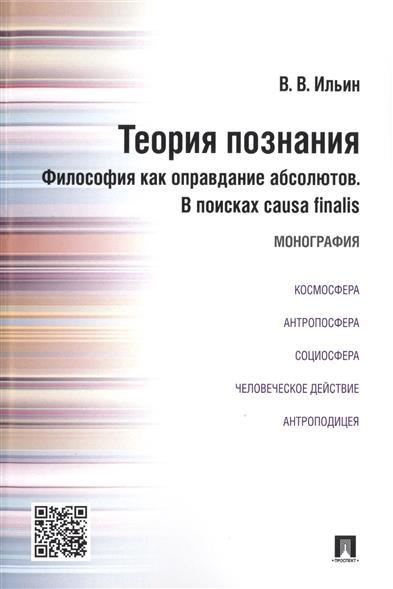 Теория познания: Философия как оправдание абсолютов. В поисках causa finalis