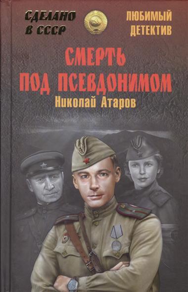 Атаров Н. Смерть под псевдонимом ISBN: 9785444444726 александрова н смерть под псевдонимом
