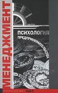 Райгородский Д. (ред.) Психология предпринимательства ISBN: 9785946480604 андрей райгородский модели случайных графов