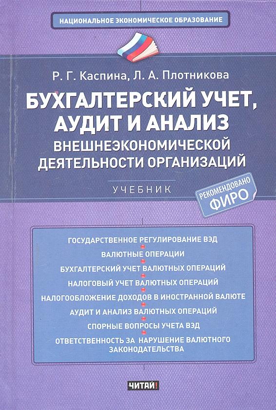 Каспина Р. (ред.) Бухгалтерский учет аудит и анализ внешнеэконом. деят. аудит учебник