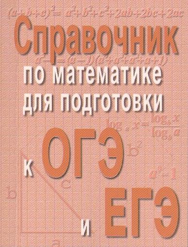 Справочник по математике для подготовки к ОГЭ и ЕГЭ