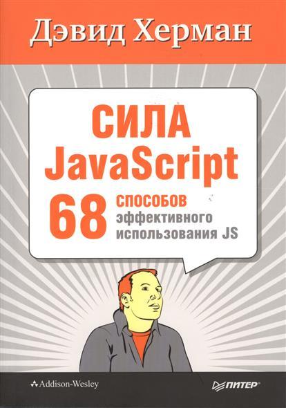 Херман Д. Сила JavaScript. 68 способов эффективного использования JS крейт д 68 3