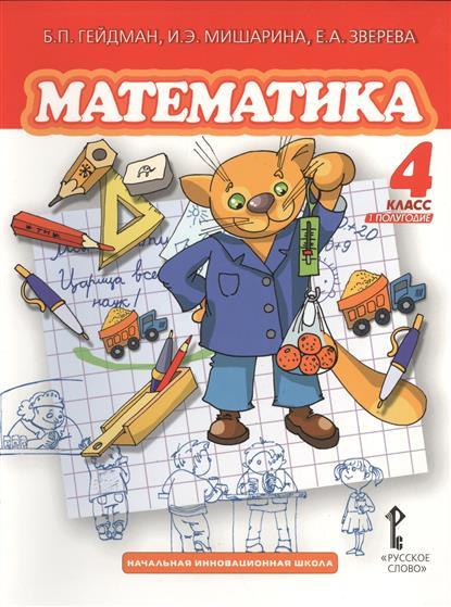 Математика. 4 класс, 1 полугодие. Учебник