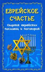 Еврейское счастье Сб. еврейских пословиц и поговорок