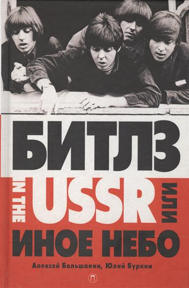 Битлз in the USSR или Иное небо