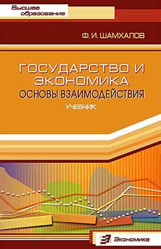 Шамхалов Ф. Государство и экономика: Основы взаимодействия шамхалов ф философия бизнеса