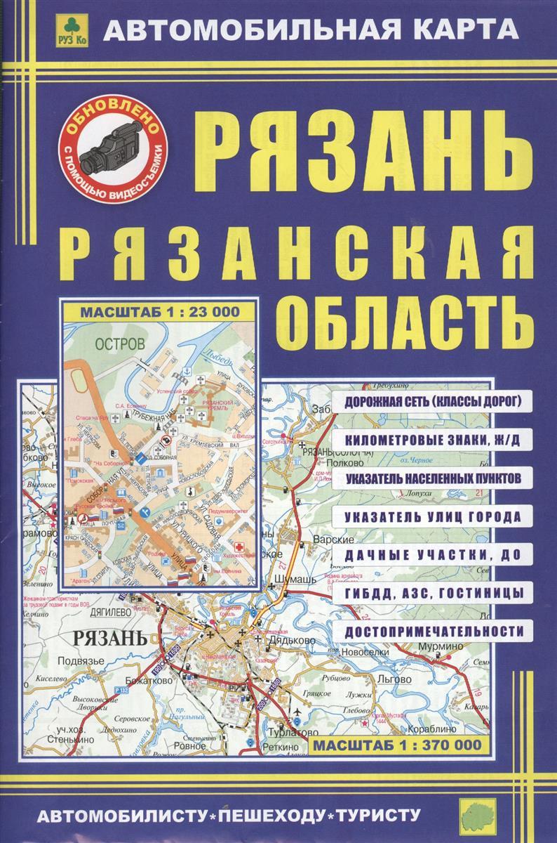 Рязанская область Автомобил. карта