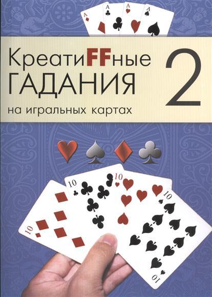 КреатиFFные гадания на игральных картах. В семи книгах. Книга 2