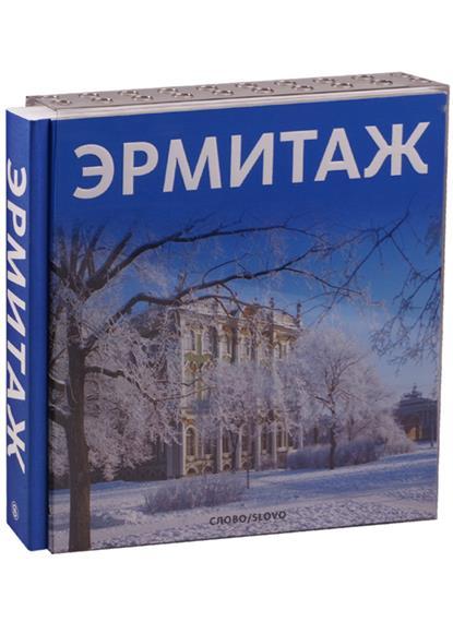 Пиотровский М. Эрмитаж пиотровский л м электрические машины