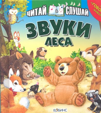 Тихонов А. Звуки леса