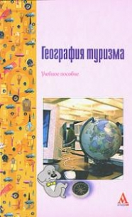 Асташкина М. и др. География туризма Учебное пособие