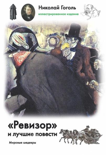 Гоголь Н. Ревизор и лучшие повести гоголь н ревизор и лучшие повести